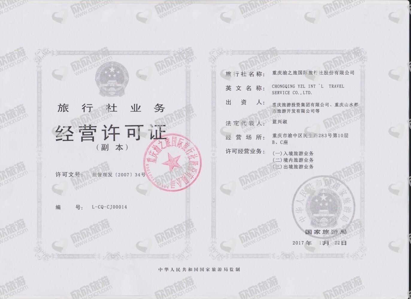重庆渝之旅国际旅行社股份有限公司经营许可证