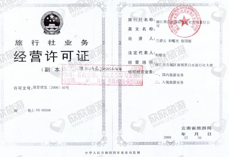 丽江黑白水国际旅行社有限责任公司经营许可证