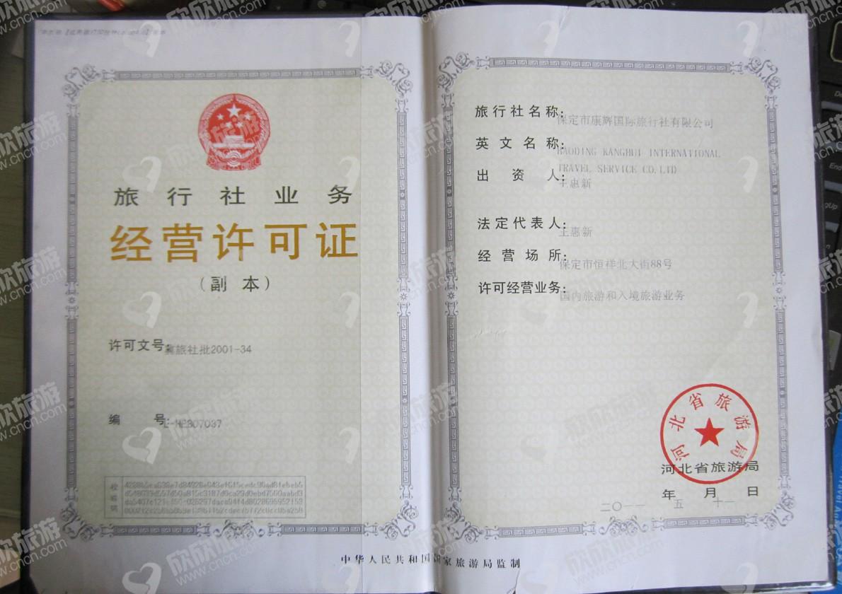 保定市康辉国际旅行社有限公司经营许可证