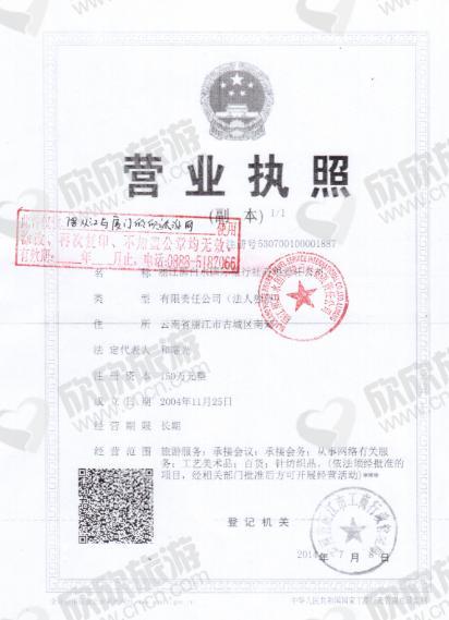 丽江黑白水国际旅行社有限责任公司营业执照