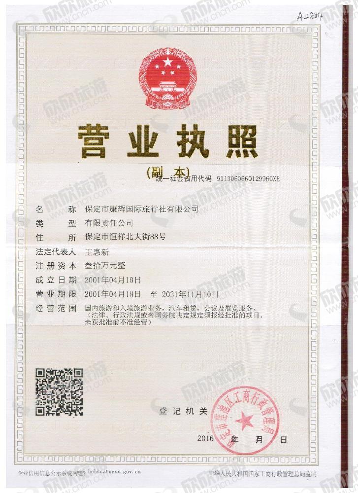 保定市康辉国际旅行社有限公司营业执照