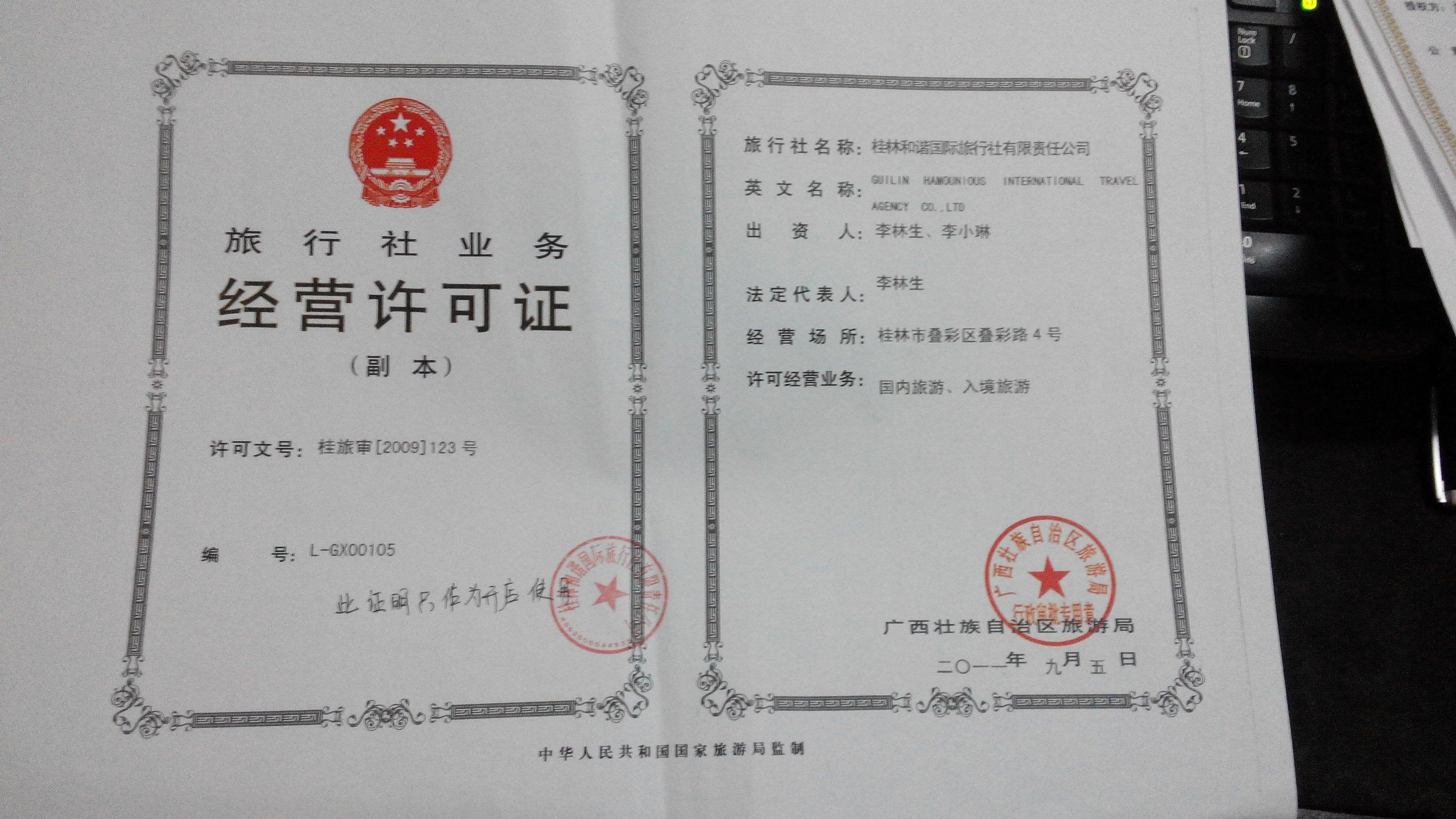 桂林和谐国际旅行社有限责任公司经营许可证