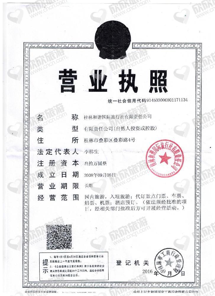 桂林和谐国际旅行社有限责任公司营业执照