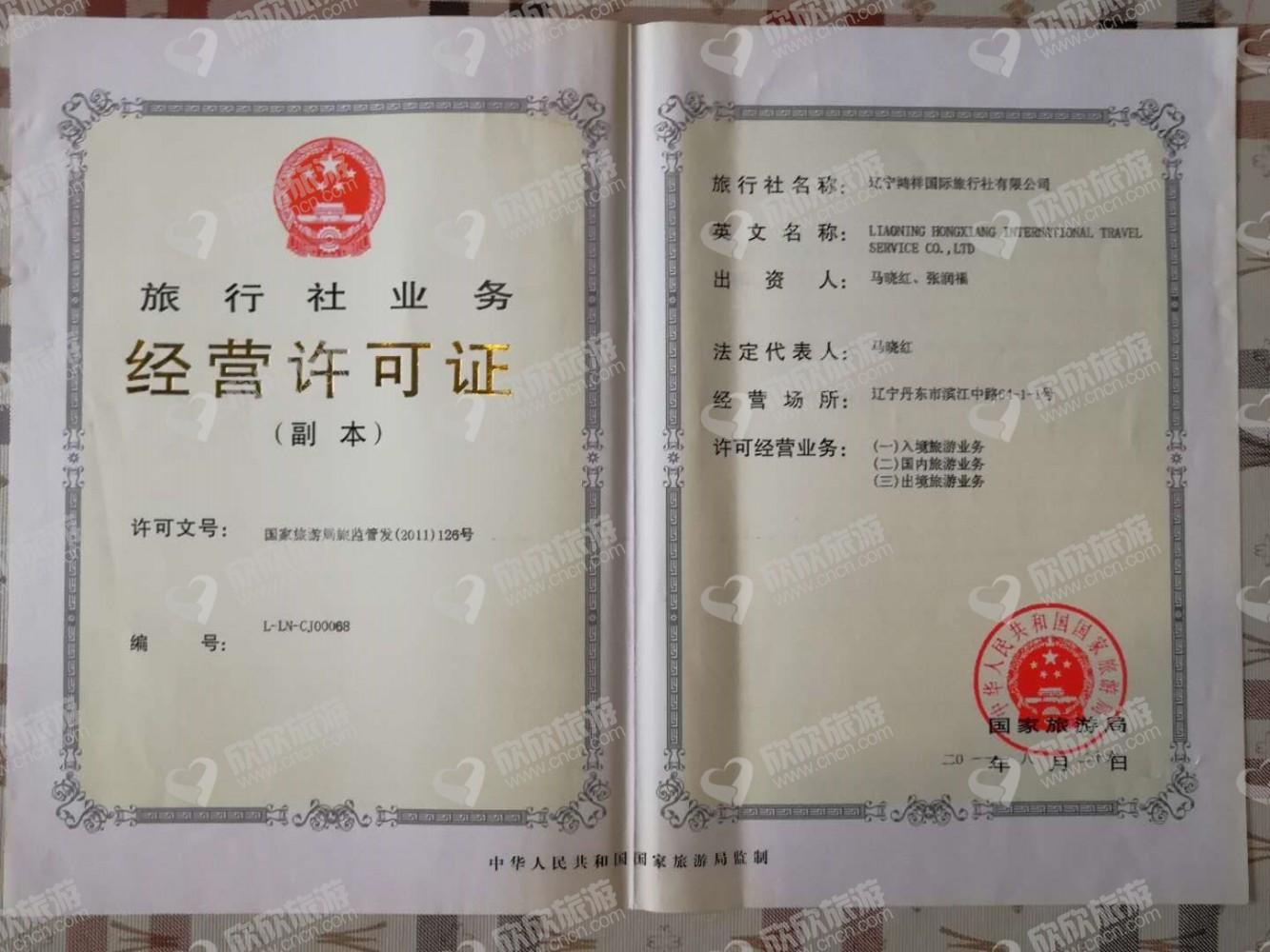 辽宁鸿祥国际旅行有限公司经营许可证