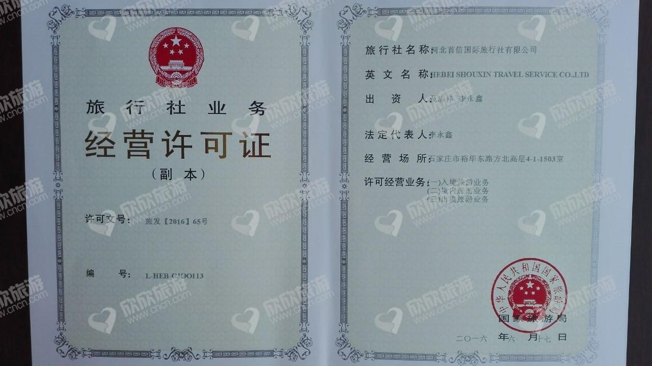 河北首信国际旅行社有限公司经营许可证