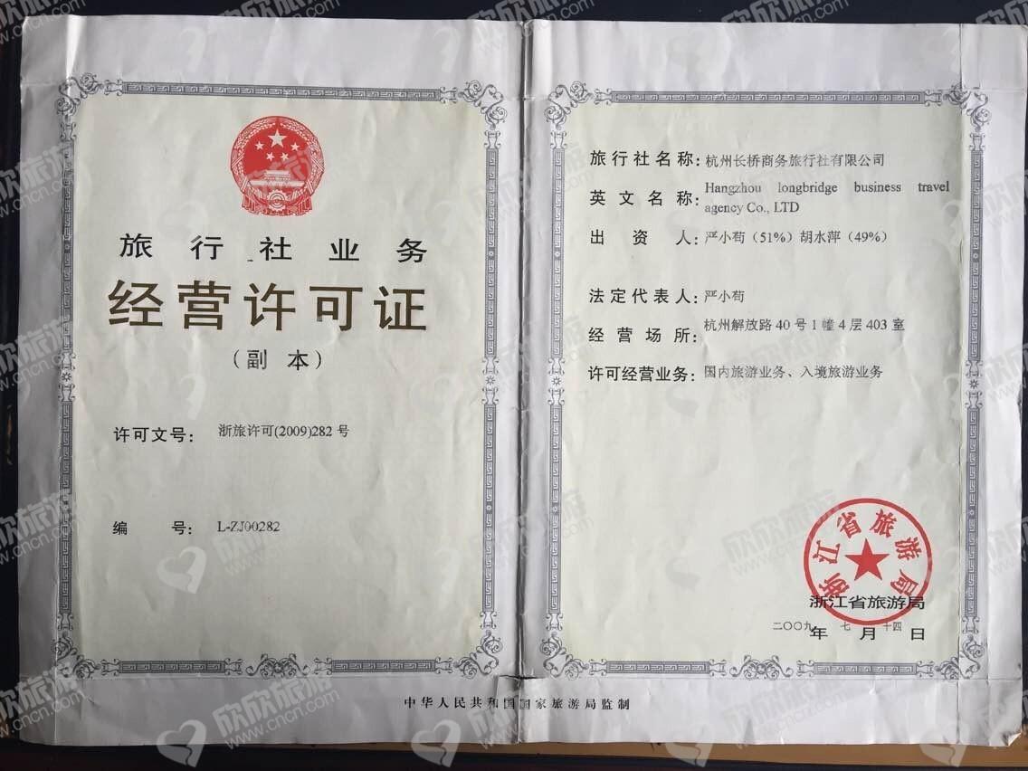 杭州长桥商务旅行社有限公司经营许可证