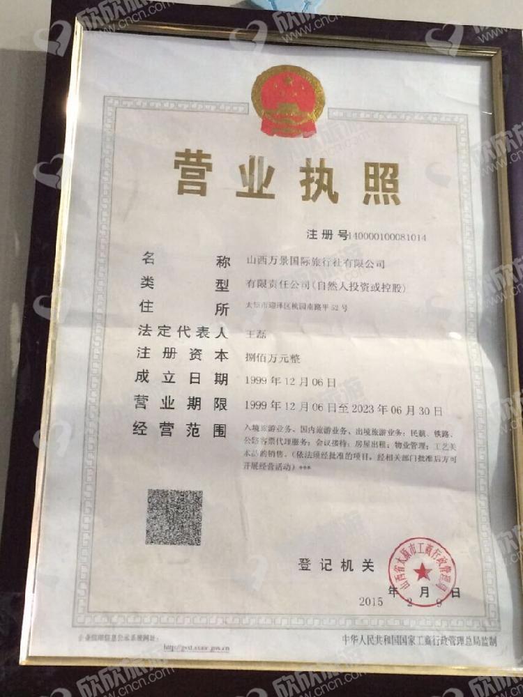 山西万景国际旅行社有限公司营业执照