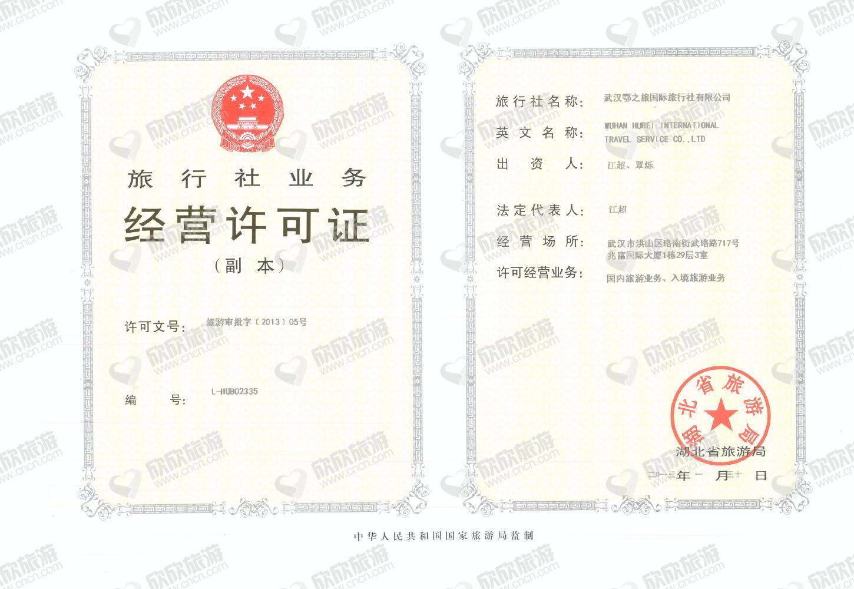 武汉鄂之旅国际旅行社有限公司经营许可证