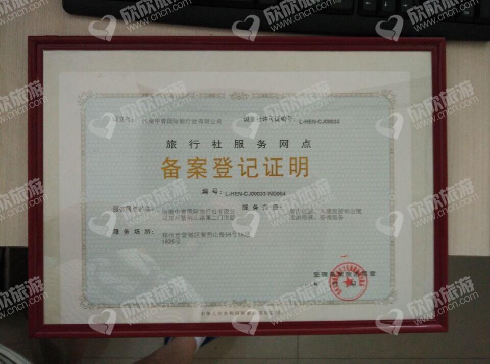 河南中青国际旅行社股份有限公司郑州紫荆山路第二门市部经营许可证