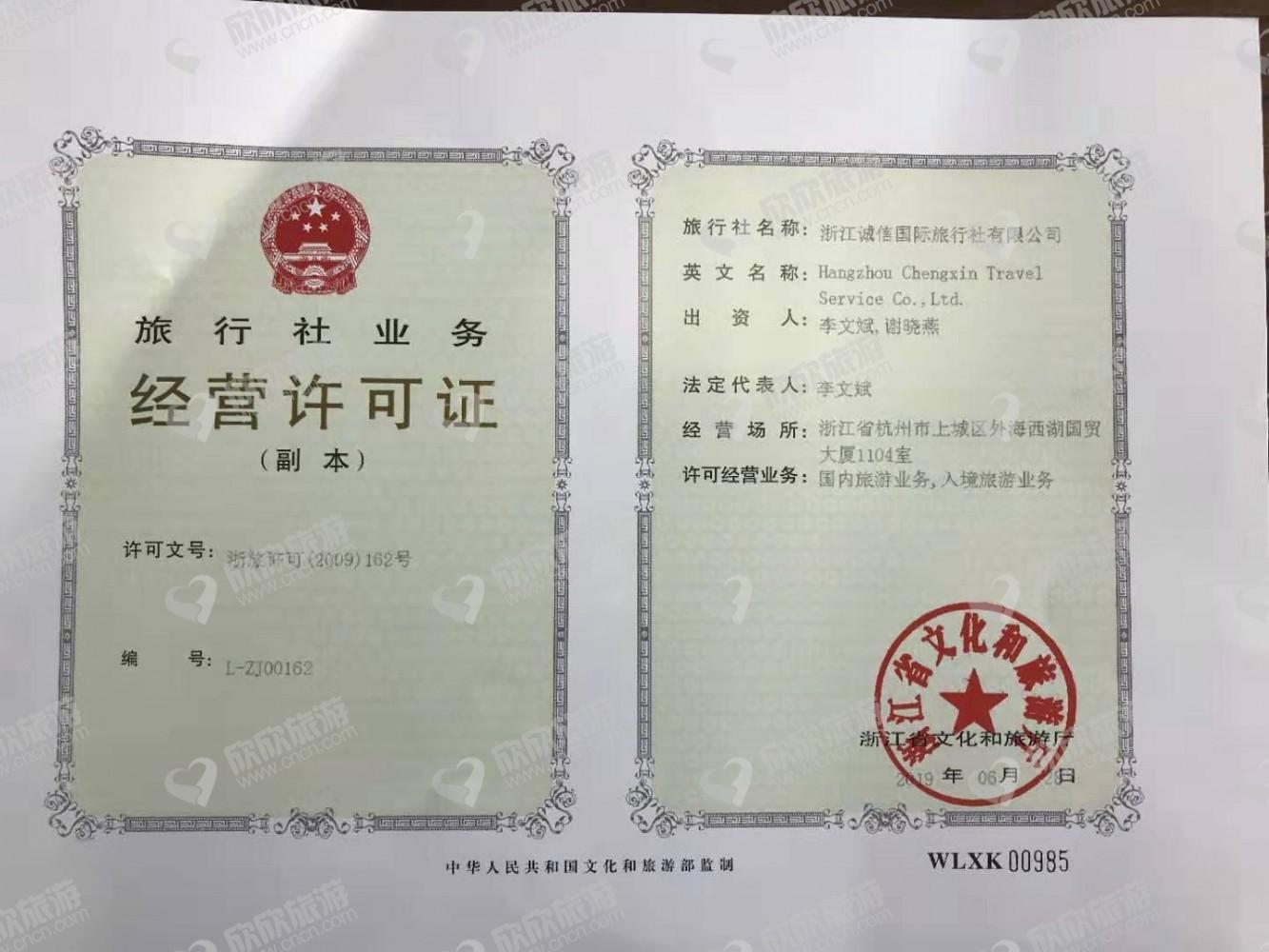 浙江诚信国际旅行社有限公司经营许可证