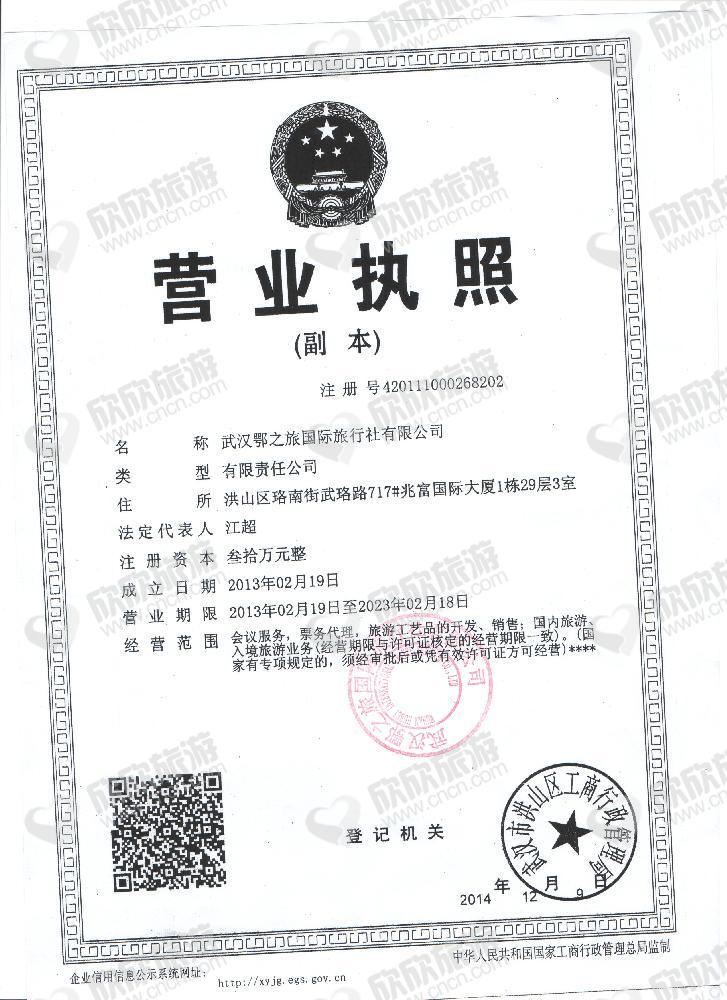 武汉鄂之旅国际旅行社有限公司营业执照