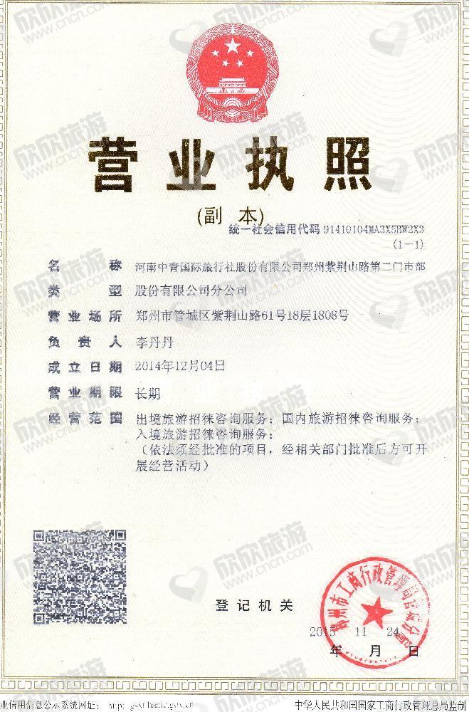 河南中青国际旅行社股份有限公司郑州紫荆山路第二门市部营业执照