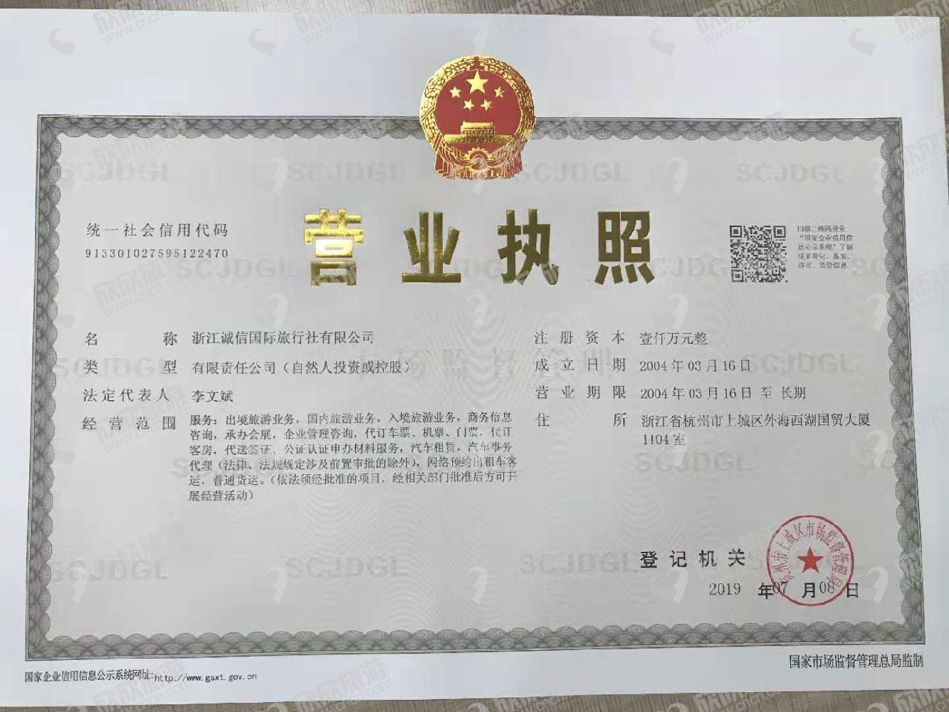 浙江诚信国际旅行社有限公司营业执照