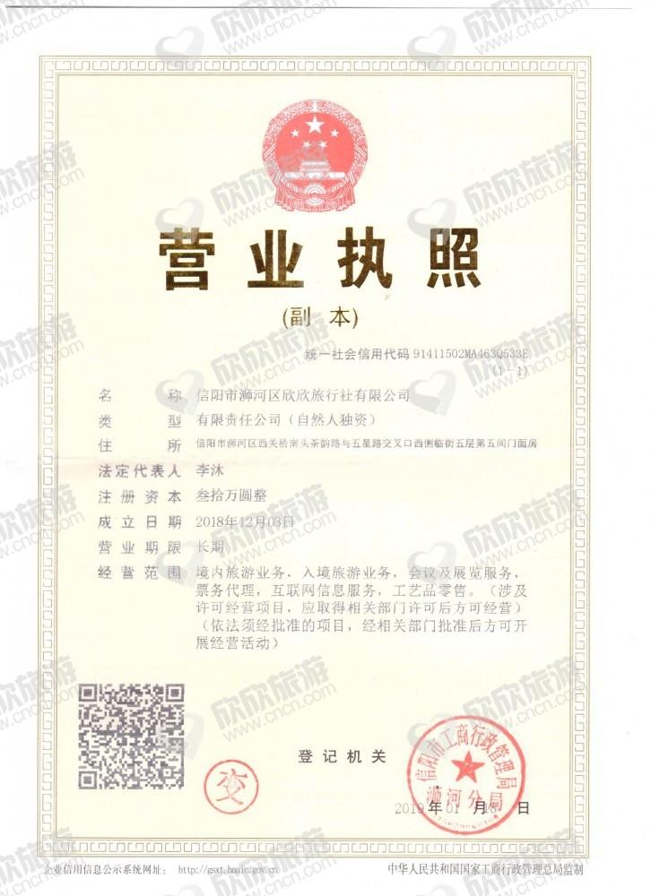 信阳市浉河区欣欣旅行社有限公司经营许可证