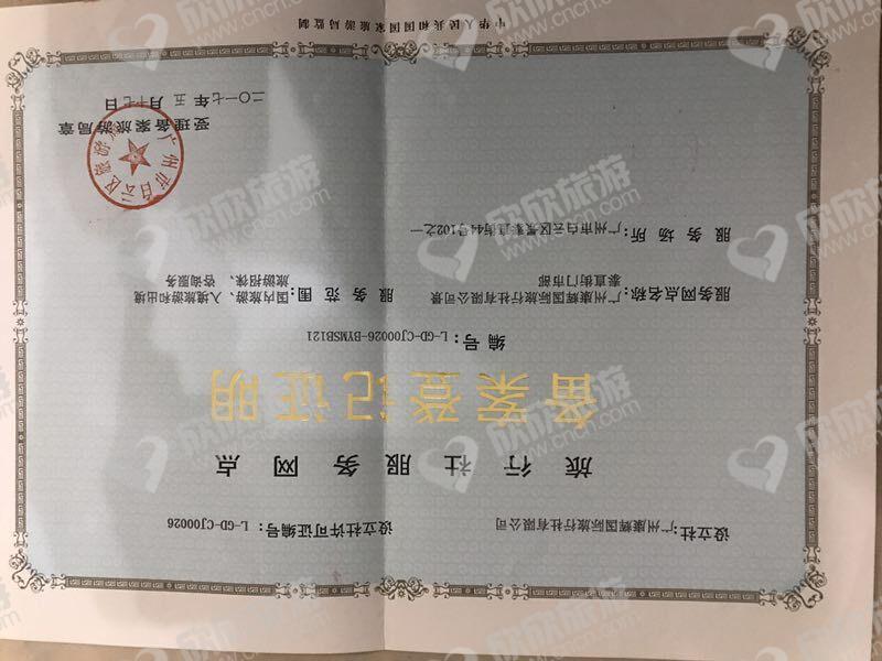 广州康辉国际旅行社有限公司景泰直街门市部经营许可证