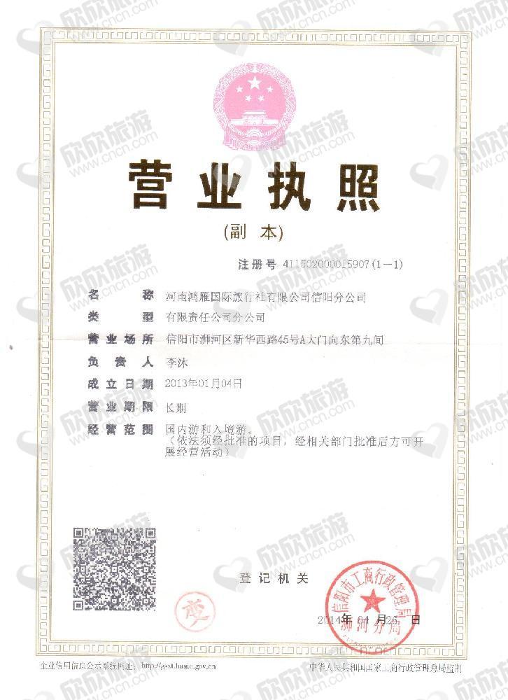 河南鸿雁国际旅行社有限公司信阳分公司营业执照