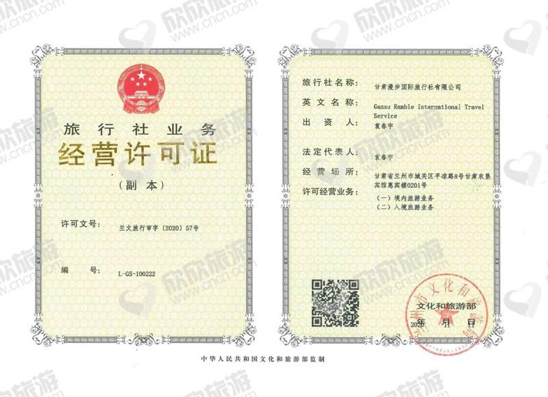 甘肃漫步国际旅行社有限公司经营许可证