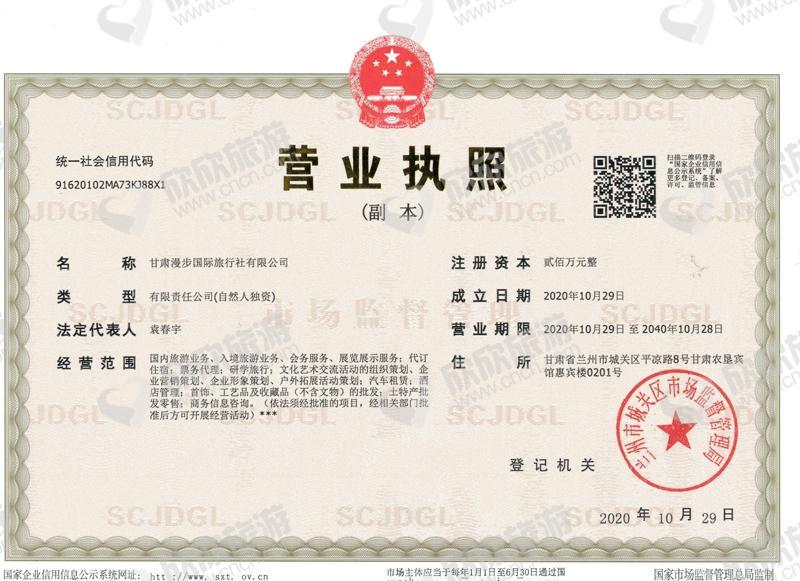 甘肃漫步国际旅行社有限公司营业执照