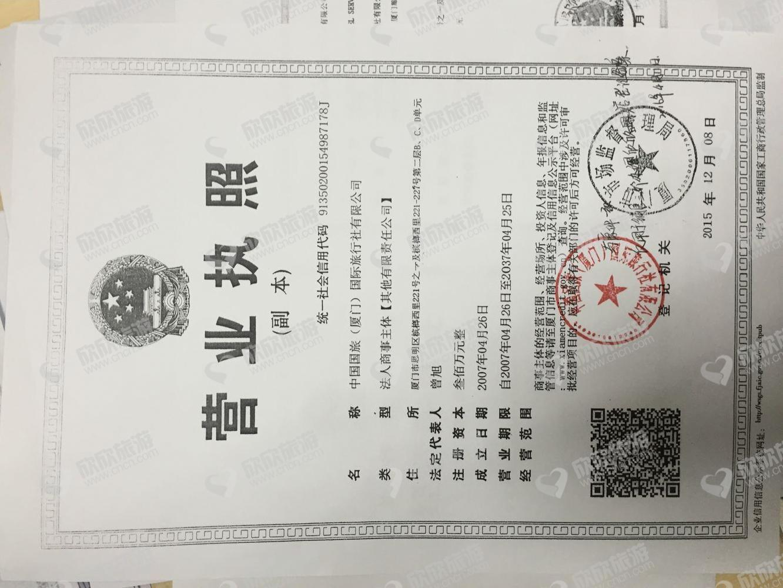 中国国旅(厦门)国际旅行社有限公司营业执照