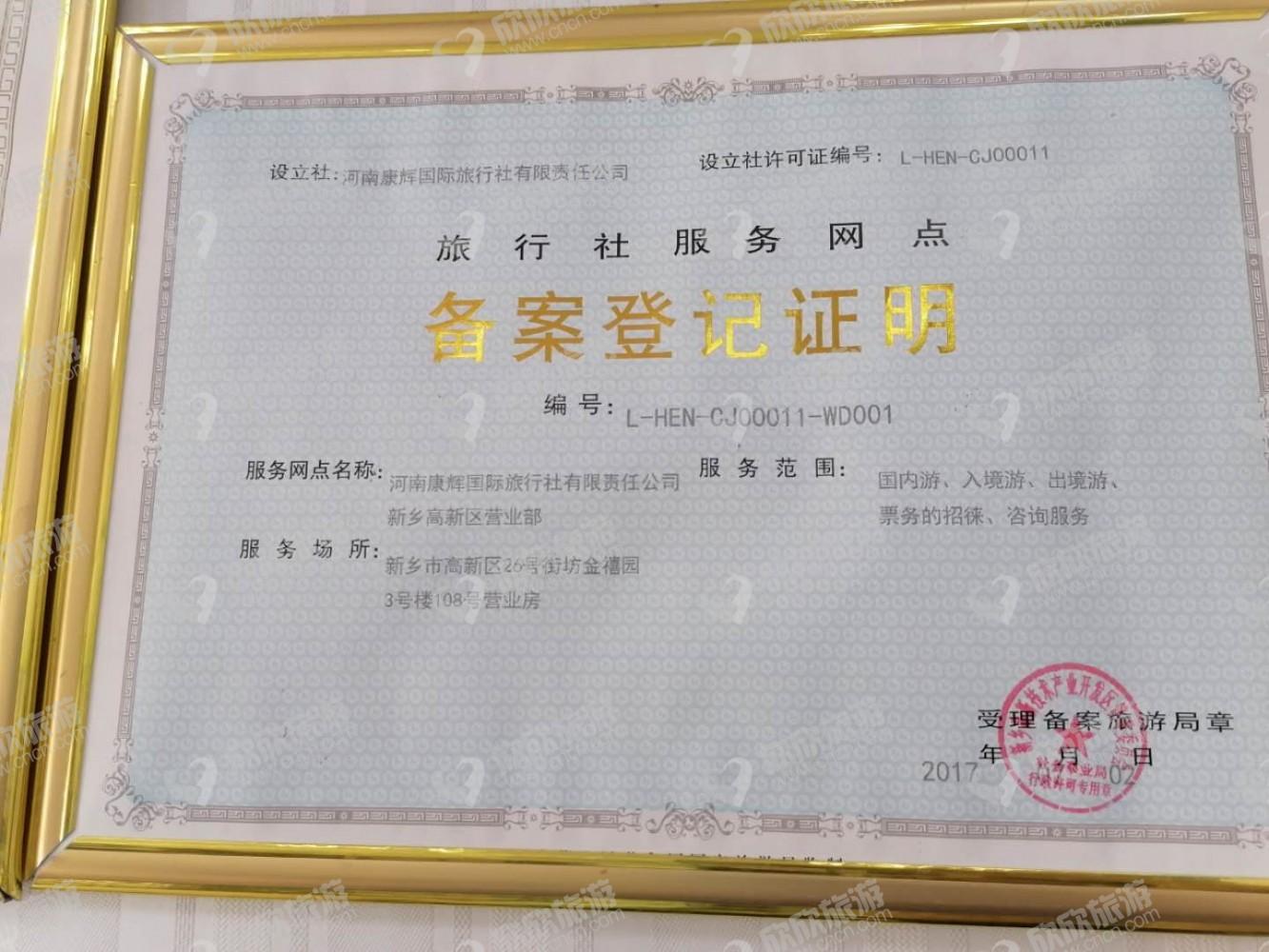 河南康辉国际旅行社有限责任公司新乡市高新区营业部经营许可证
