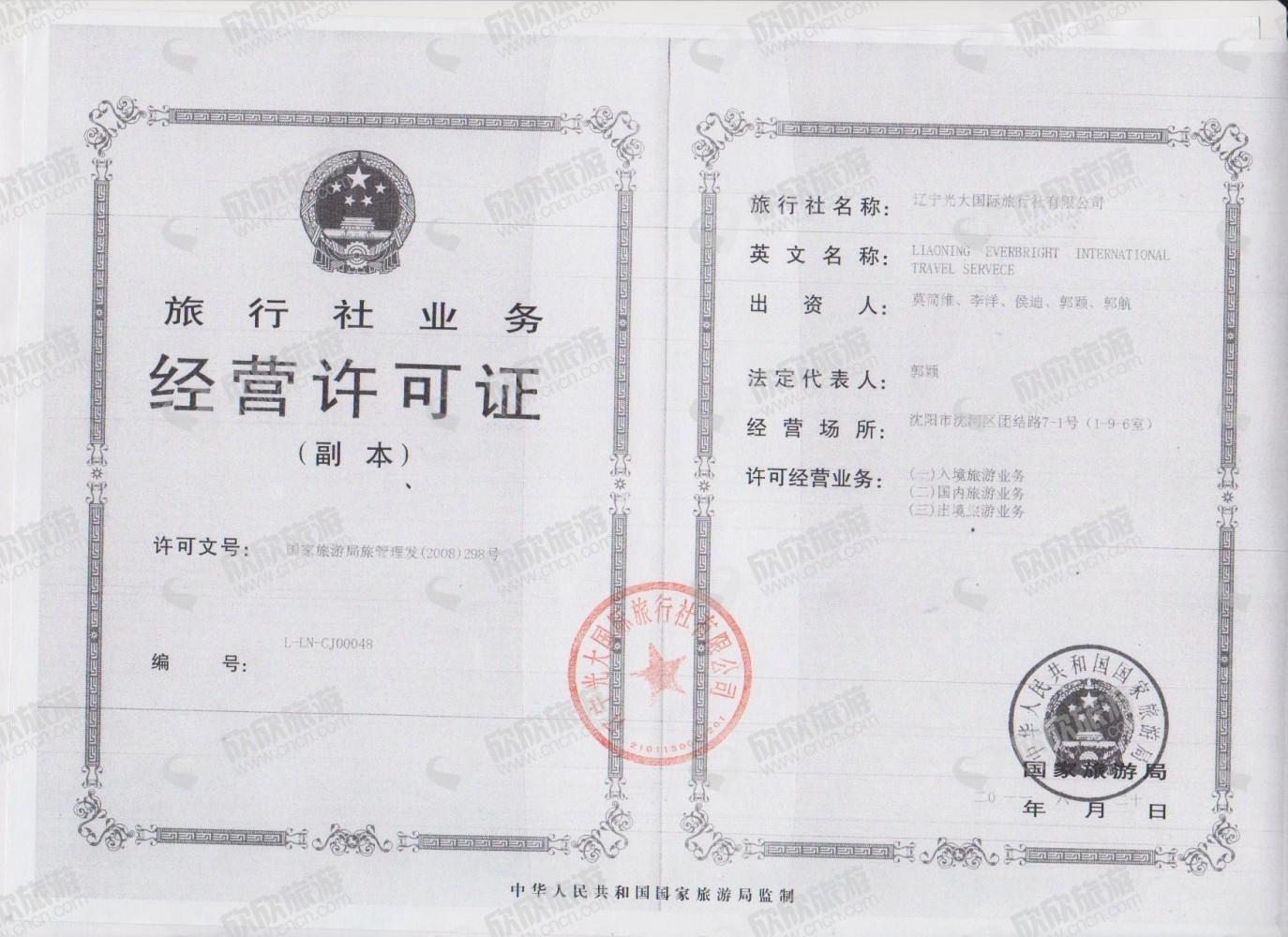 辽宁光大国际旅行社有限公司北站路营业部经营许可证