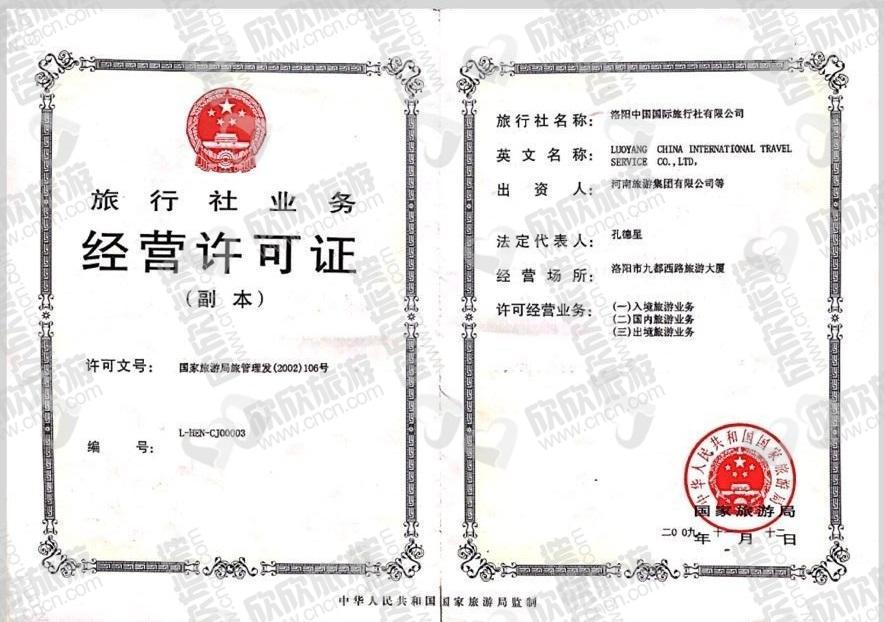 洛阳中国国际旅行社有限公司经营许可证