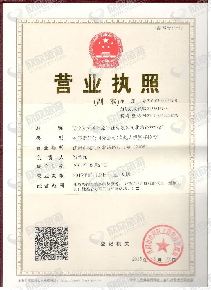 辽宁光大国际旅行社有限公司北站路营业部营业执照