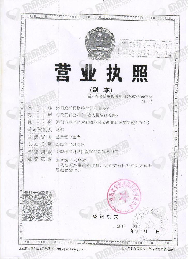 洛阳欢乐假期旅行社有限公司营业执照