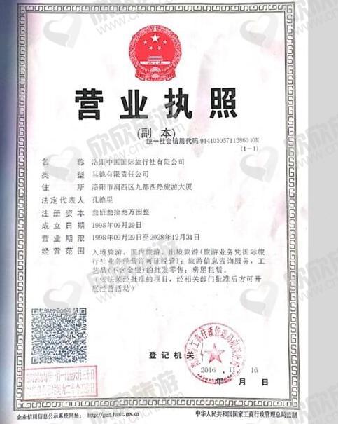 洛阳中国国际旅行社有限公司营业执照
