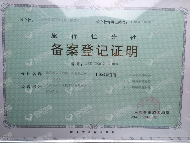 山东辉煌国际旅行社有限公司威海分公司经营许可证