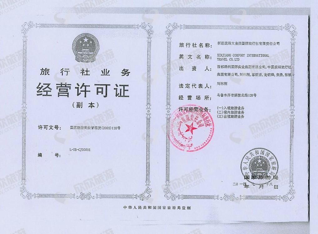 新疆康辉大自然国际旅行社有限责任公司经营许可证