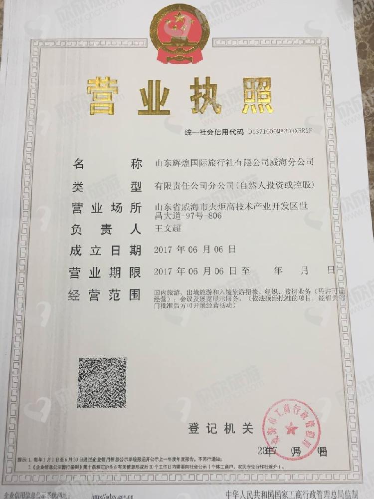山东辉煌国际旅行社有限公司威海分公司营业执照
