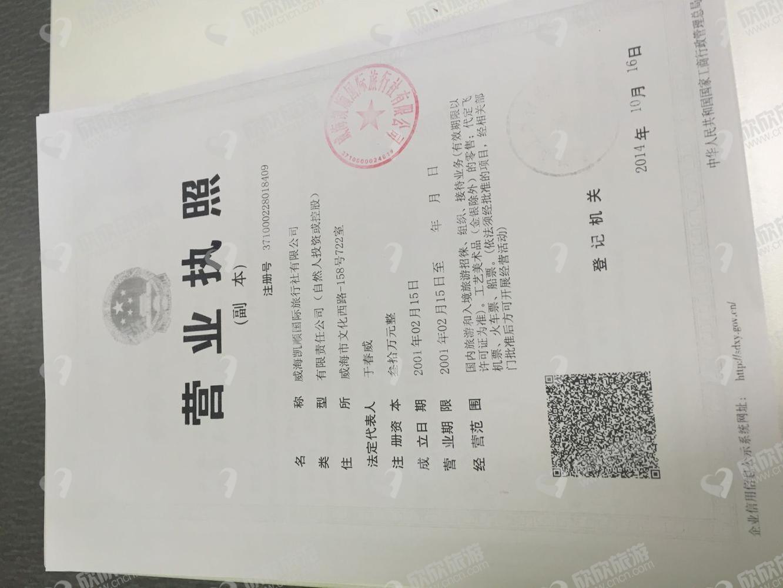 威海凯顺国际旅行社有限公司营业执照