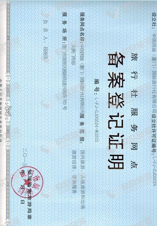 中国国旅(厦门)国际旅行社有限公司大唐门市部经营许可证