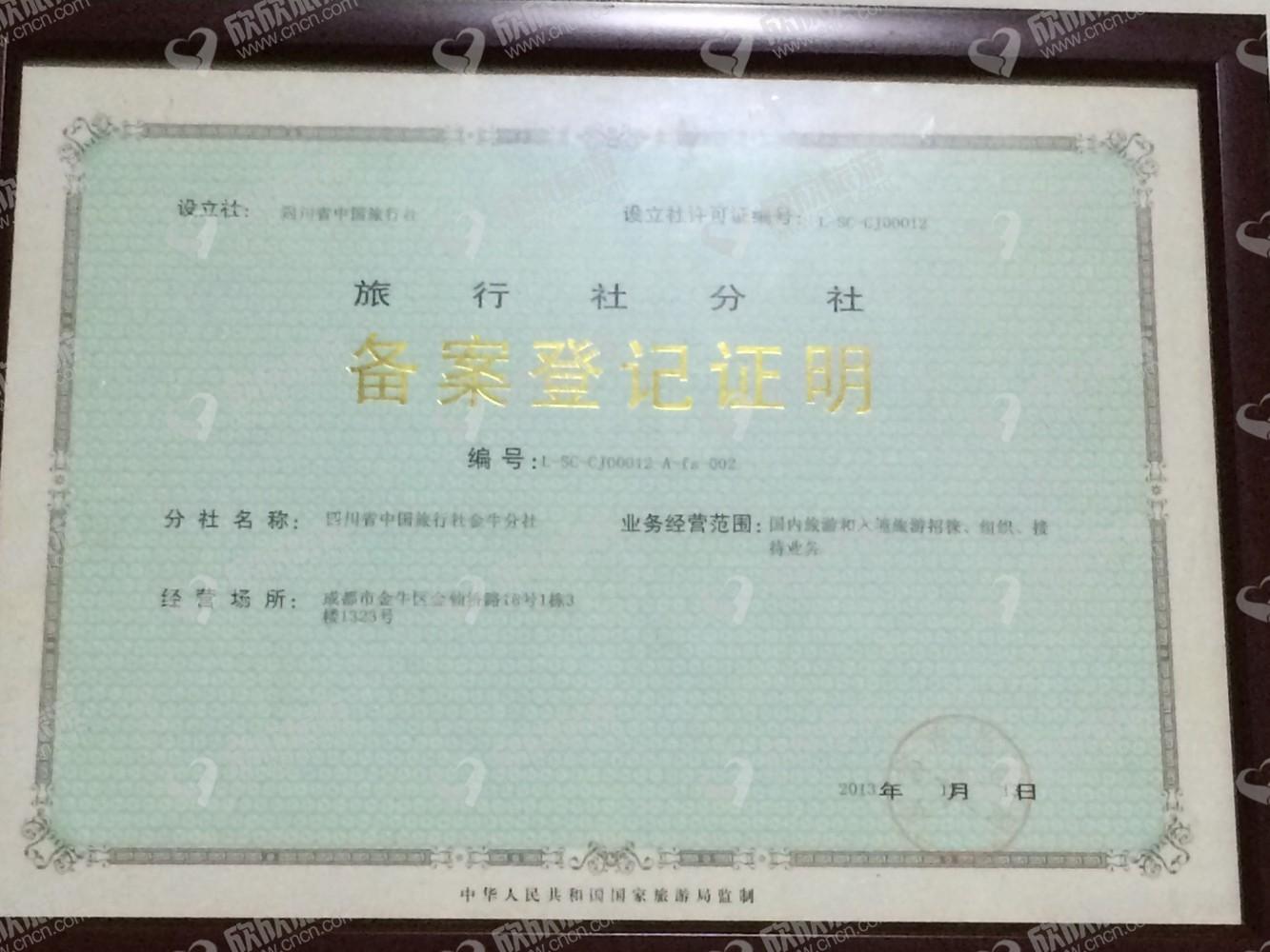 四川省中国旅行社金牛分社经营许可证