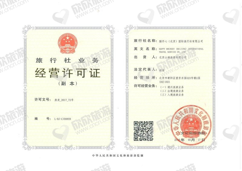 猴开心(北京)国际旅行社有限公司合肥分公司经营许可证