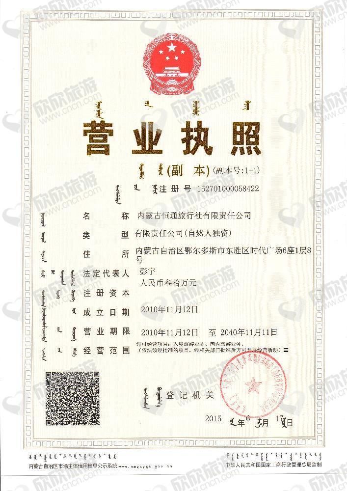 内蒙古恒通旅行社有限责任公司营业执照