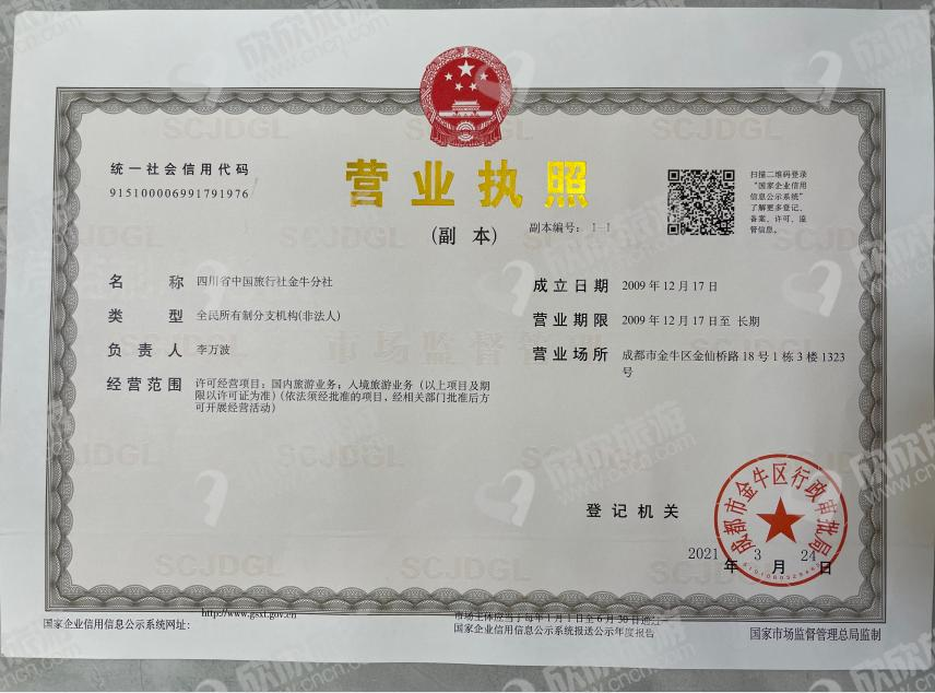 四川省中国旅行社金牛分社营业执照