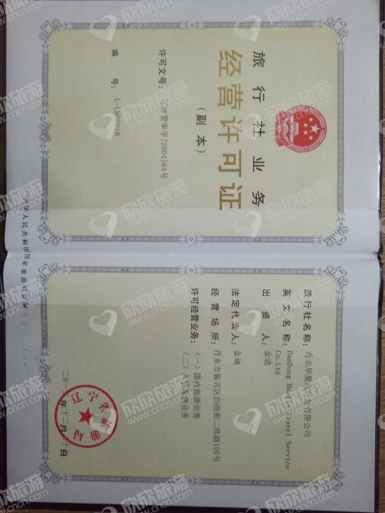 丹东华夏旅行社有限公司经营许可证