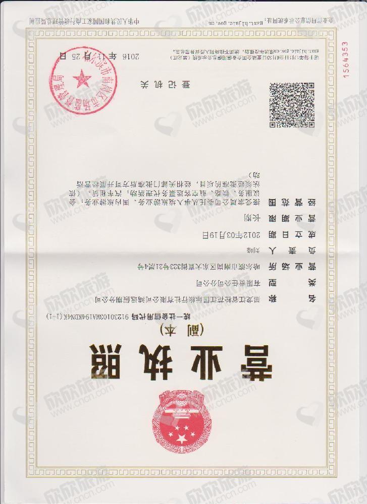 黑龙江省松花江国际旅行社有限公司鸿远假期分公司营业执照