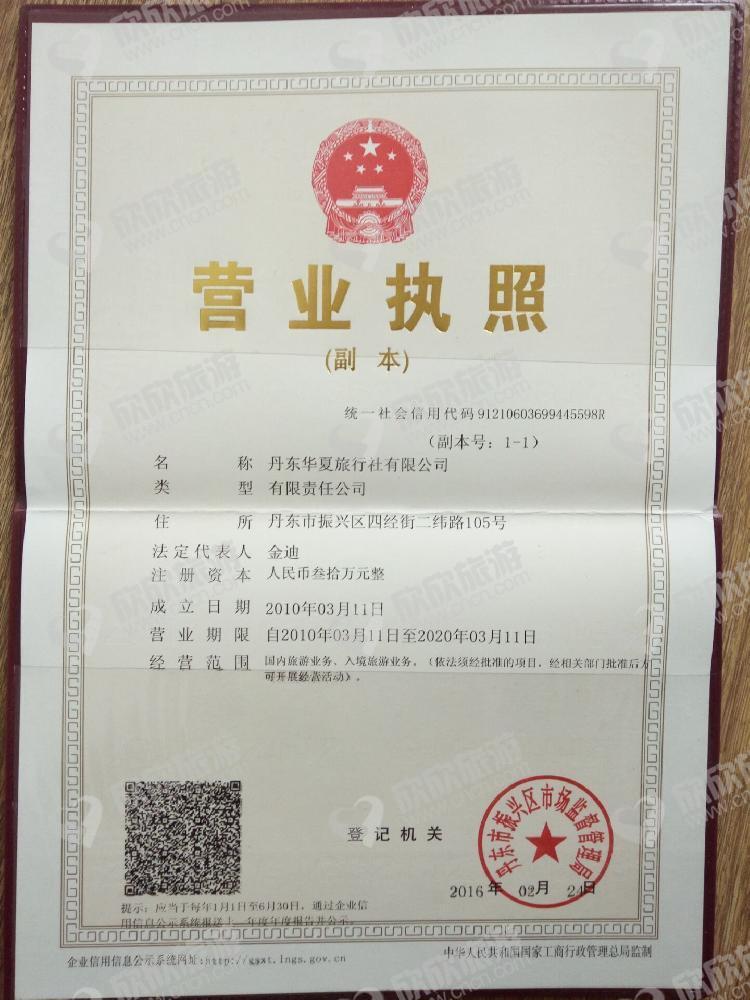 丹东华夏旅行社有限公司营业执照