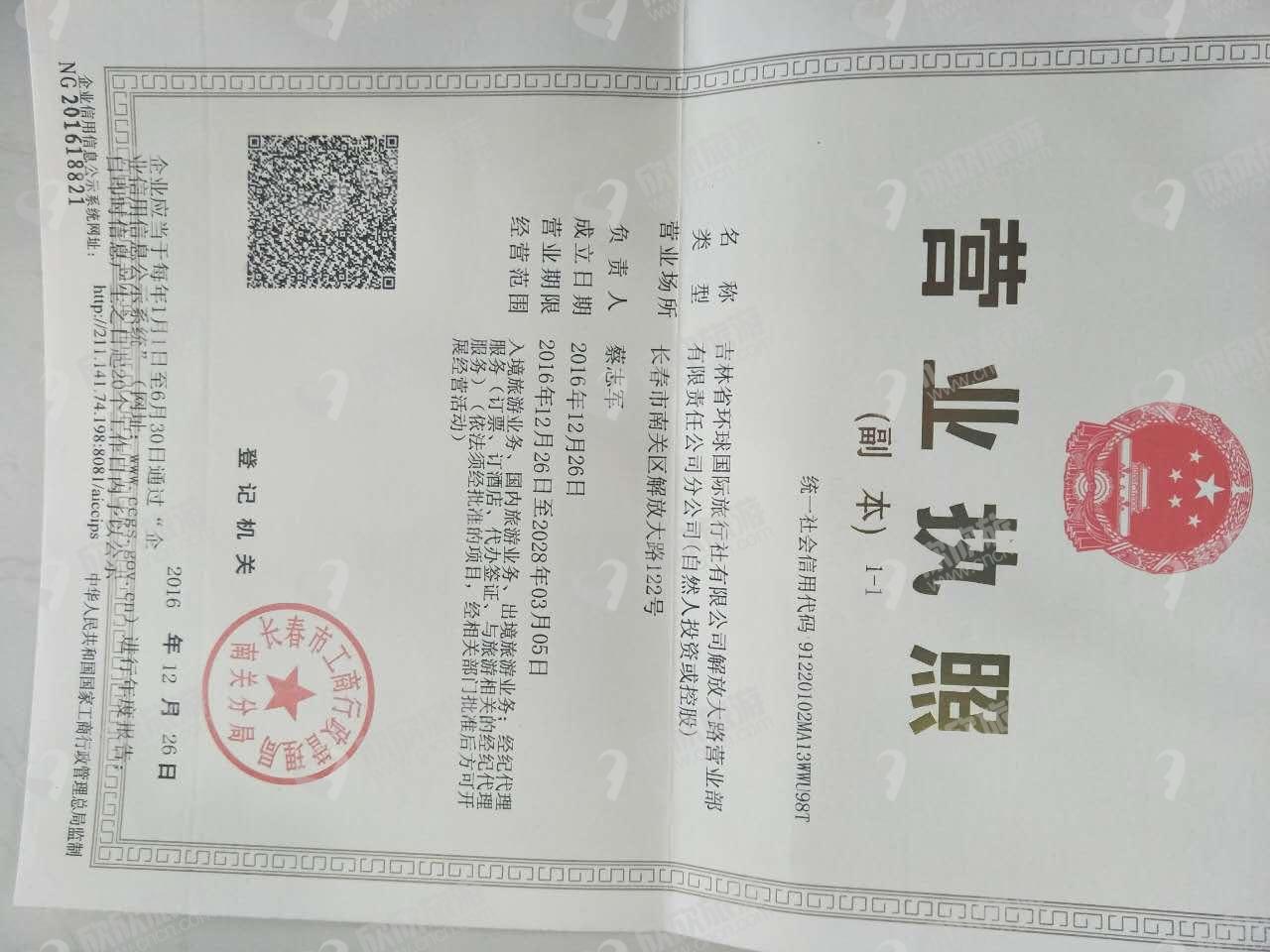 吉林省环球国际旅行社有限公司解放大路营业部营业执照