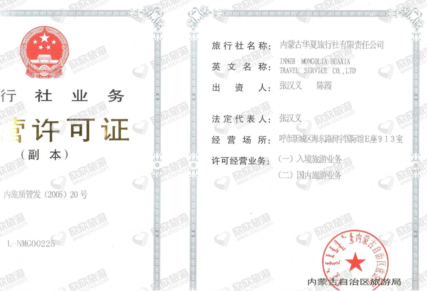 内蒙古华夏旅行社有限责任公司经营许可证