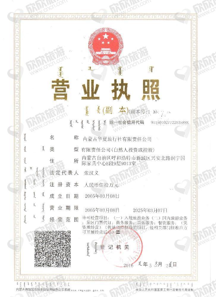 内蒙古华夏旅行社有限责任公司营业执照