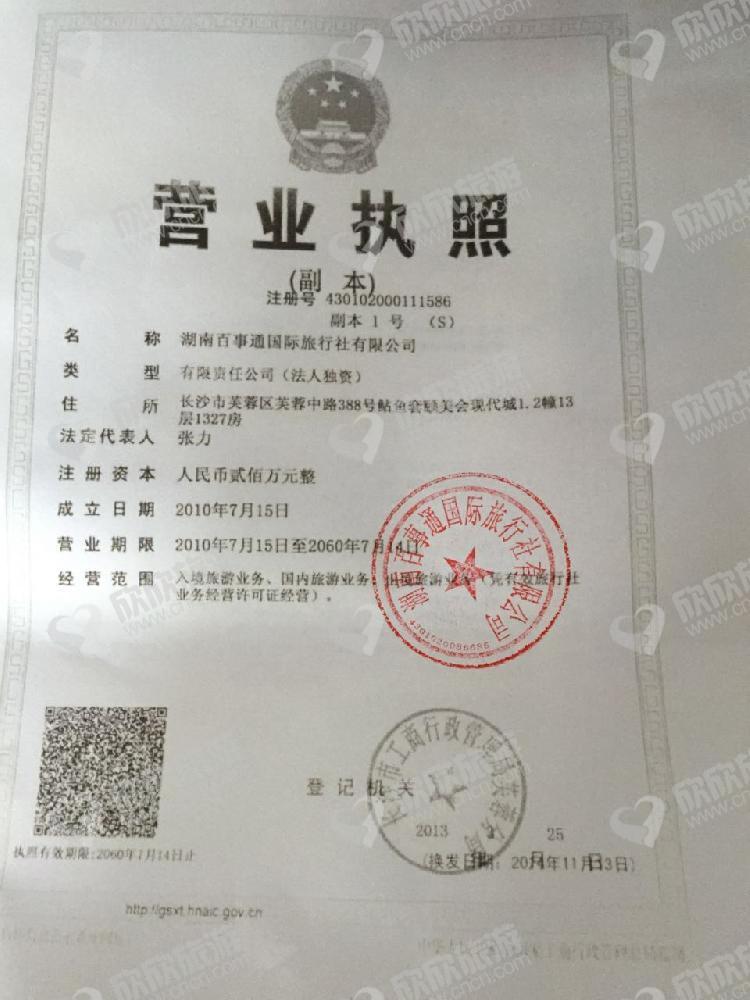 湖南百事通国际旅行社有限公司营业执照