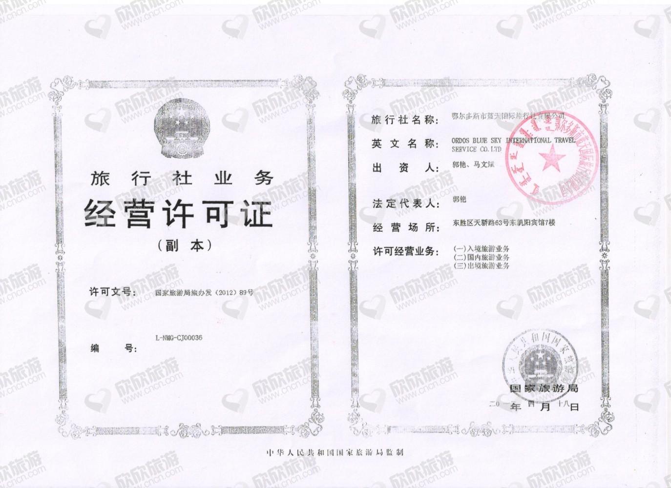 鄂尔多斯市蓝天国际旅行社有限公司经营许可证