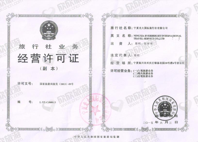 宁夏光大国际旅行社有限公司经营许可证