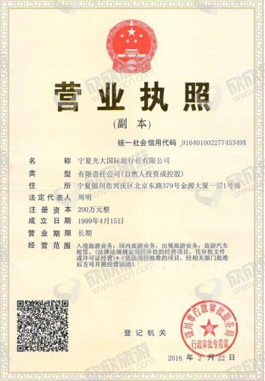 宁夏光大国际旅行社有限公司营业执照