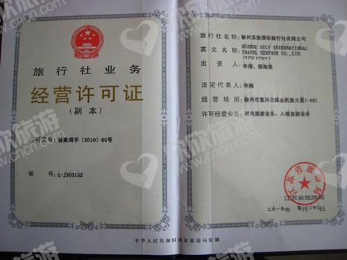 徐州苏旅国际旅行社有限公司经营许可证