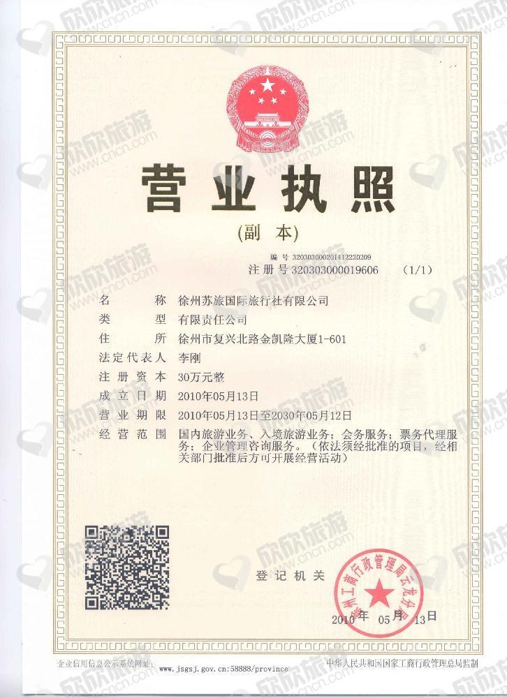 徐州苏旅国际旅行社有限公司营业执照